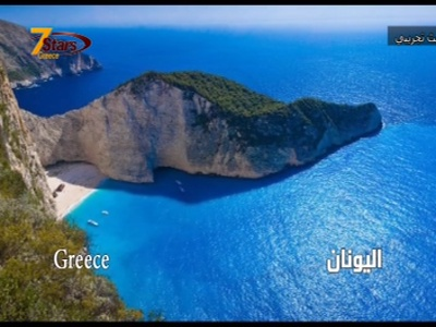 7Star Greece
