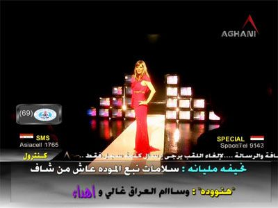 Aghani TV