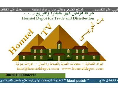 HomTel TV