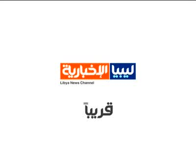 Libya News Channel